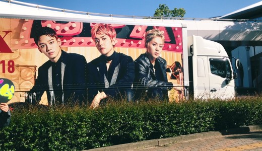 "EXO-CBX""MAGICAL CIRCUS"" TOUR 2018 in ガイシ5月19日-20日(双眼鏡の話メイン)"